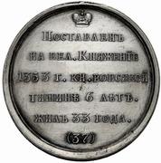 Medal - Grand Duke Ioann Ioanovich, 1353-1359 (№ 37) – reverse