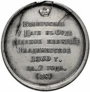 Medal - Grand Duke Dmitry II Konstantinovich Suzdalsky, 1360-1362 (№ 38) – reverse