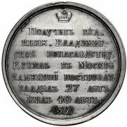 Medal - Grand Duke Dmitry III Iovannovich, 1362-1389 (№ 39) – reverse