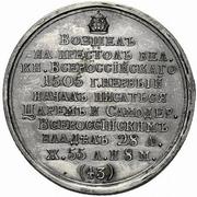 Medal - Grand Duke Vasily IV Iovannovich, 1505-1533 (№ 43) -  obverse