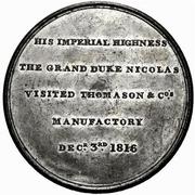 Medal - Alexander I (Visit of Grand Duke Nicholas to Thomason & Co's Manufactory) – reverse