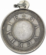 Medal - Alexander II (Award for zeal) – reverse