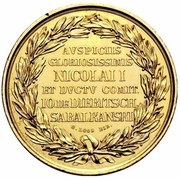 Medal - Nicholas I (Capture of Adrianople) – reverse
