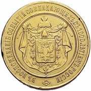 Medal - Alexander II (Reformer - Public medal) – reverse
