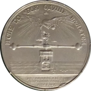 Medal - In memory of the establishment of good coins