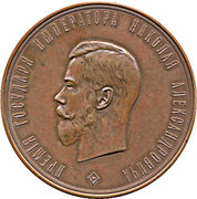 Medal - Nicholas II (Russian Astronomical Society) – obverse