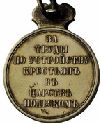 Medal - Alexander II (For Merit on Occasion of the Agricultural Reform in Poland) – reverse