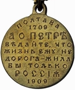 Medal - 200 Years Jubilee of the Victory in the Battle of Poltava – reverse
