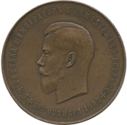 Medal - Nicholas II (100th Anniversary of the Page Corps) – obverse