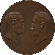 Medal - Nicholas II (100th Anniversary of the Ministry of Finance) – obverse