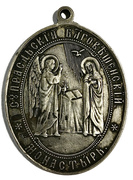 Medal - 400th Anniversary of the Supral Annunciation Monastery – obverse