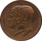 Medal - Nicholas II (Ministry of War 100th Anniversary) – obverse