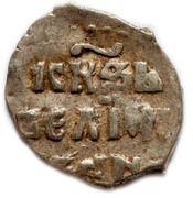 Denga - Ivan IV (Tver) – reverse