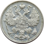15 Kopecks - Aleksandr II / III / Nikolai II -  obverse