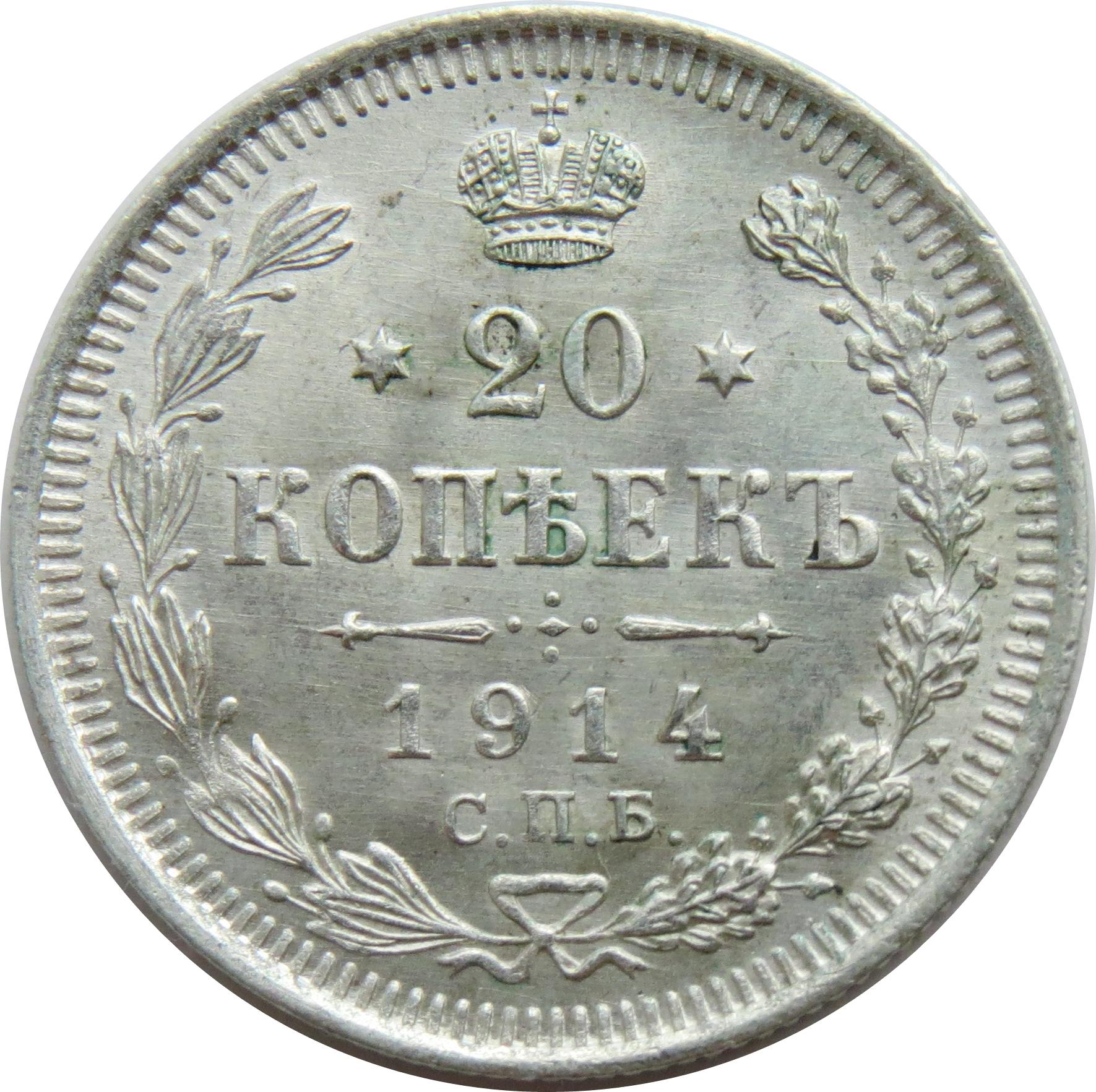 1889 YEAR 5 KOPEIKA RUSSIA SILVER COIN