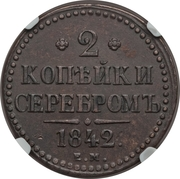2 Kopecks Serebrom - Nikolai I -  reverse