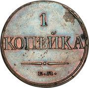 1 Kopeck - Nikolai I (ЕМ) -  reverse