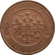 1 Kopeck - Aleksandr II / III / Nikolai II -  obverse