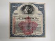 200 Rubles (Siberia & Urals) – obverse