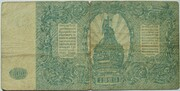 500 Roubles (South Russia) – reverse