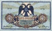 5 Rubles  (Rostov) – obverse