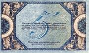 5 Rubles  (Rostov) – reverse