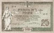 25 Rubles (Rostov) – obverse