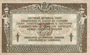 25 Rubles (Rostov) – reverse