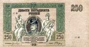 250 Rubles (Rostov) – obverse