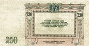 250 Rubles (Rostov) – reverse