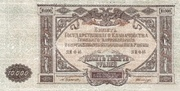 10 000 Rubles - General Command  of the Armed Forces of South Russia – obverse