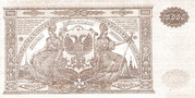 10 000 Rubles - General Command  of the Armed Forces of South Russia – reverse