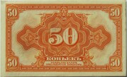 50 Kopeks (Second Provisional Siberian Administration) – reverse