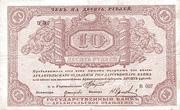 10 Rubles (Archangel - Red regime) – obverse