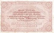 10 Rubles (Archangel - Red regime) – reverse