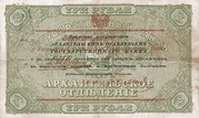 3 Rubles (Archangel - White regime) – reverse