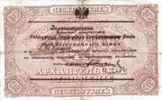 10 Rubles (Archangel - White regime) – reverse