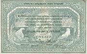 25 Rubles (Archangel - White regime) – obverse