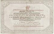 25 Rubles (Archangel - White regime) – reverse