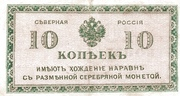 10 Kopeks (North Russia - Chaikovskiy Government) – obverse