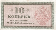 10 Kopeks (North Russia - Chaikovskiy Government) – reverse