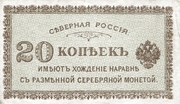 20 Kopeks (North Russia - Chaikovskiy Government) – obverse