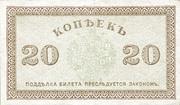20 Kopeks (North Russia - Chaikovskiy Government) – reverse