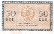 50 Kopeks (North Russia - Chaikovskiy Government) – reverse