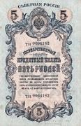 5 Rubles (North Russia - Chaikovskiy Government) – obverse