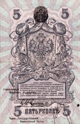 5 Rubles (North Russia - Chaikovskiy Government) – reverse