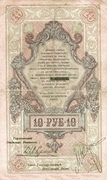 10 Rubles (North Russia - Chaikovskiy Government) – reverse
