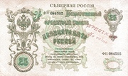 25 Rubles (North Russia - Chaikovskiy Government) – obverse
