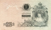 25 Rubles (North Russia - Chaikovskiy Government) – reverse