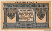 1 Ruble (North Russia - Chaikovskiy Government) – obverse